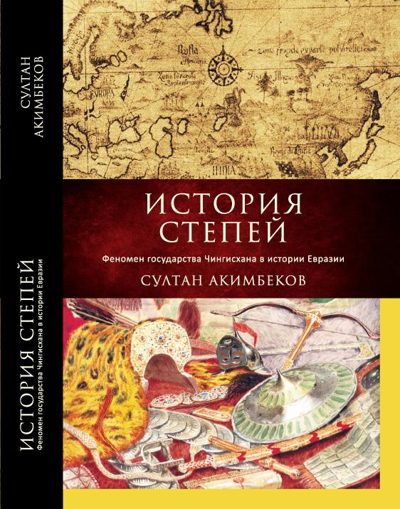 Султан Акимбеков: История Степей