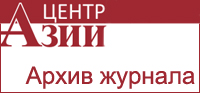"""Архив журнала """"Центр Азии"""""""