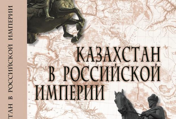 """Отрывок из книги Султана Акимбекова """"Казахстан в Российской империи"""""""