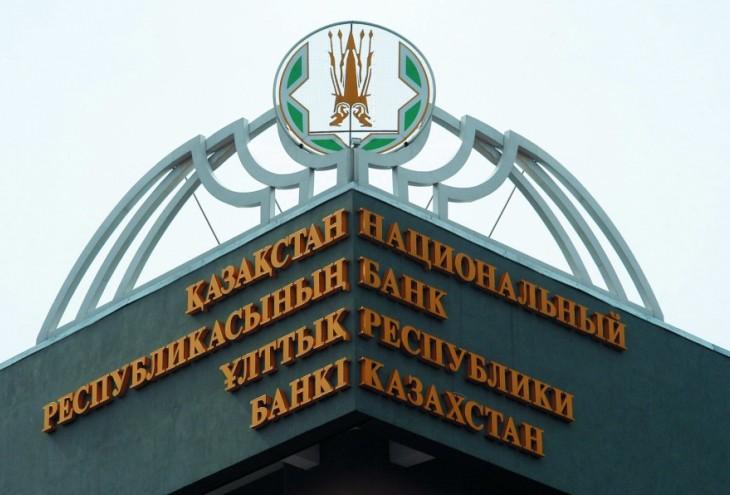 «Северный маршрут» Национального банка Казахстана