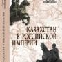 """Отзыв на книгу Султана Акимбекова """"Казахстан в Российской империи"""""""